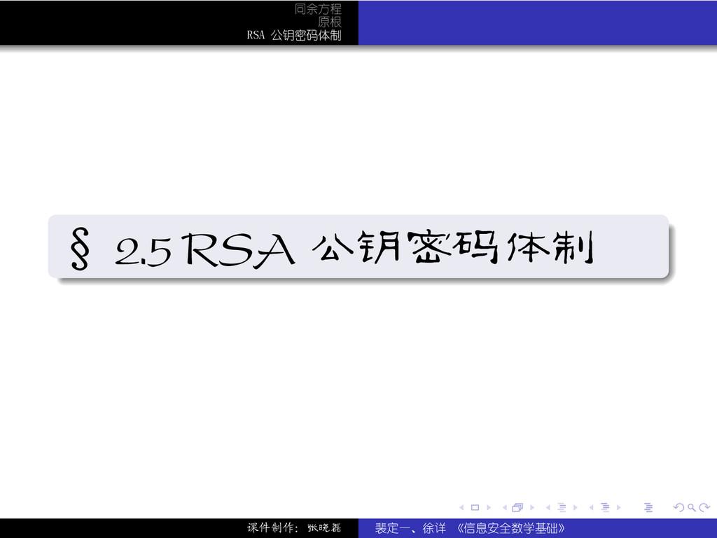 . . . . . . 同余方程 原根 RSA 公钥密码体制 . . . . . . . § ...