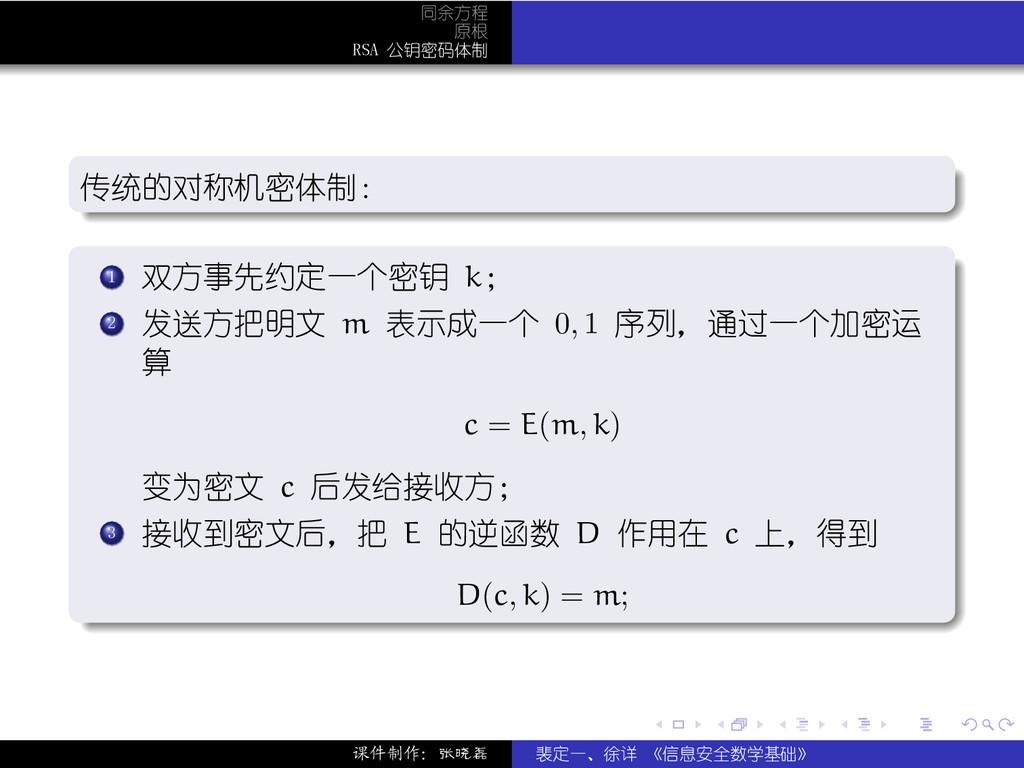 . . . . . . 同余方程 原根 RSA 公钥密码体制 . . . . . . . 传统...