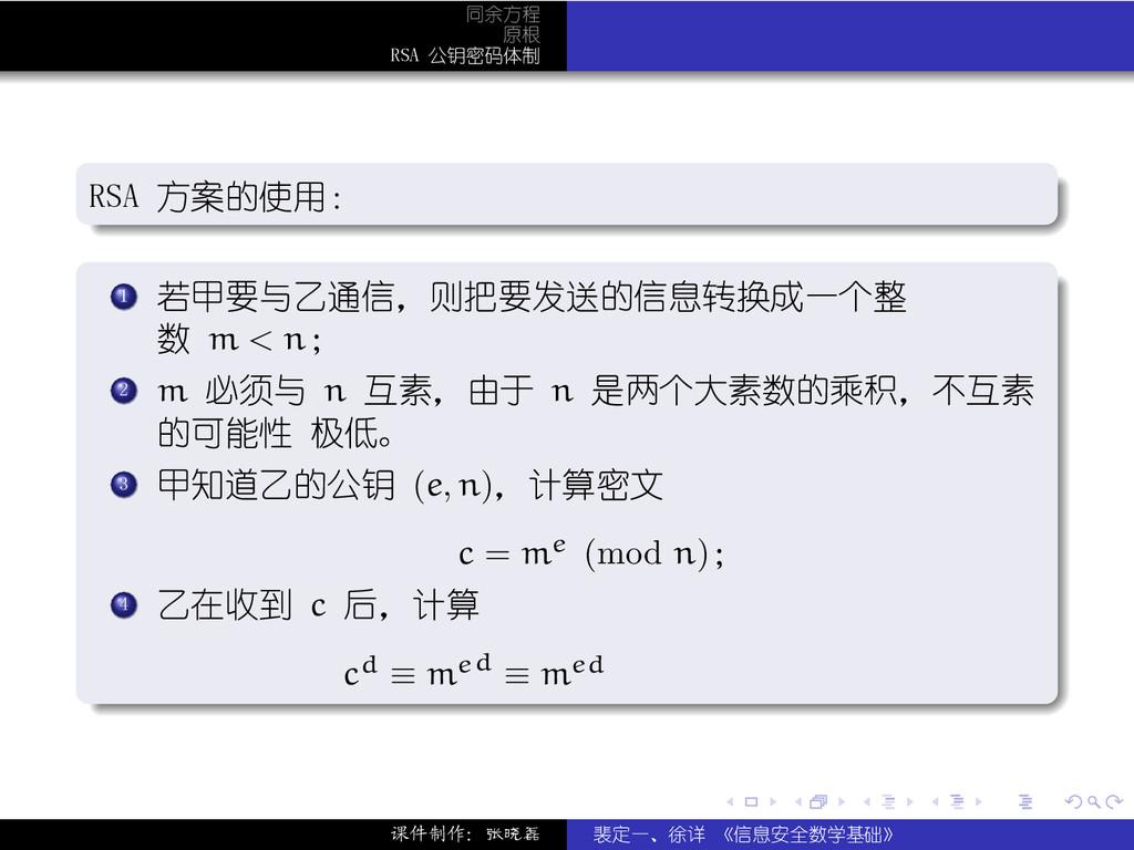 . . . . . . 同余方程 原根 RSA 公钥密码体制 . . . . . . . RS...