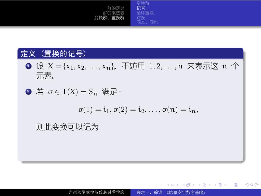 . . . . . . 群的定义 群的乘法表 变换群、置换群 变换群 记号 循环置换 对换 同...