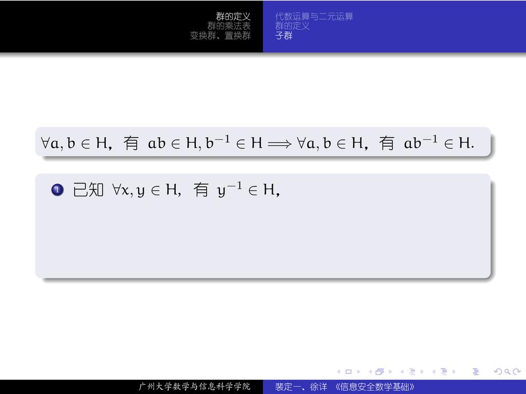 . . . . . . 群的定义 群的乘法表 变换群、置换群 代数运算与二元运算 群的定义 子...