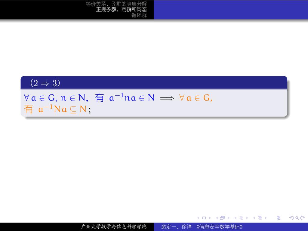 . . . . . . 等价关系、子群的陪集分解 正规子群、商群和同态 循环群 . (2 ⇒ ...