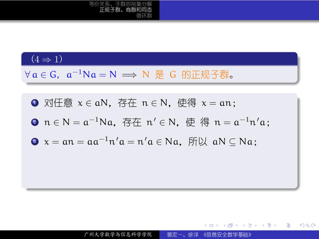 . . . . . . 等价关系、子群的陪集分解 正规子群、商群和同态 循环群 . (4 ⇒ ...