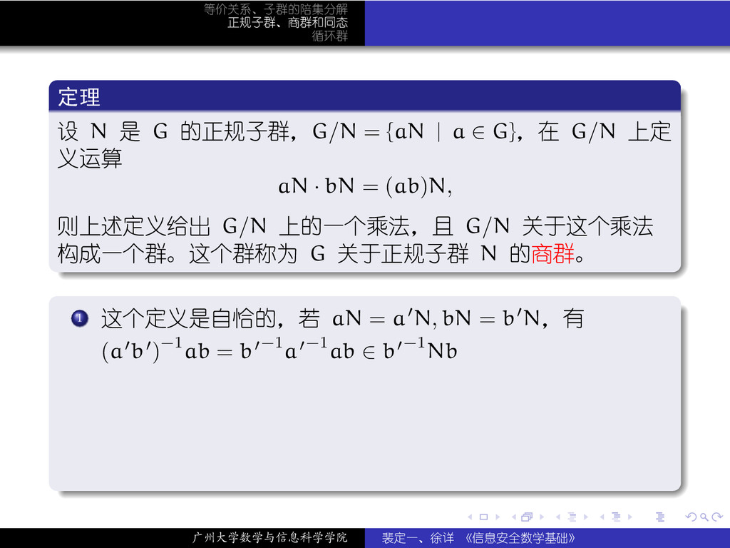 . . . . . . 等价关系、子群的陪集分解 正规子群、商群和同态 循环群 . 定理 . ...