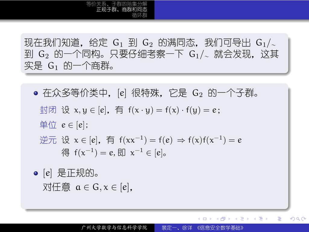 . . . . . . 等价关系、子群的陪集分解 正规子群、商群和同态 循环群 . . . ....