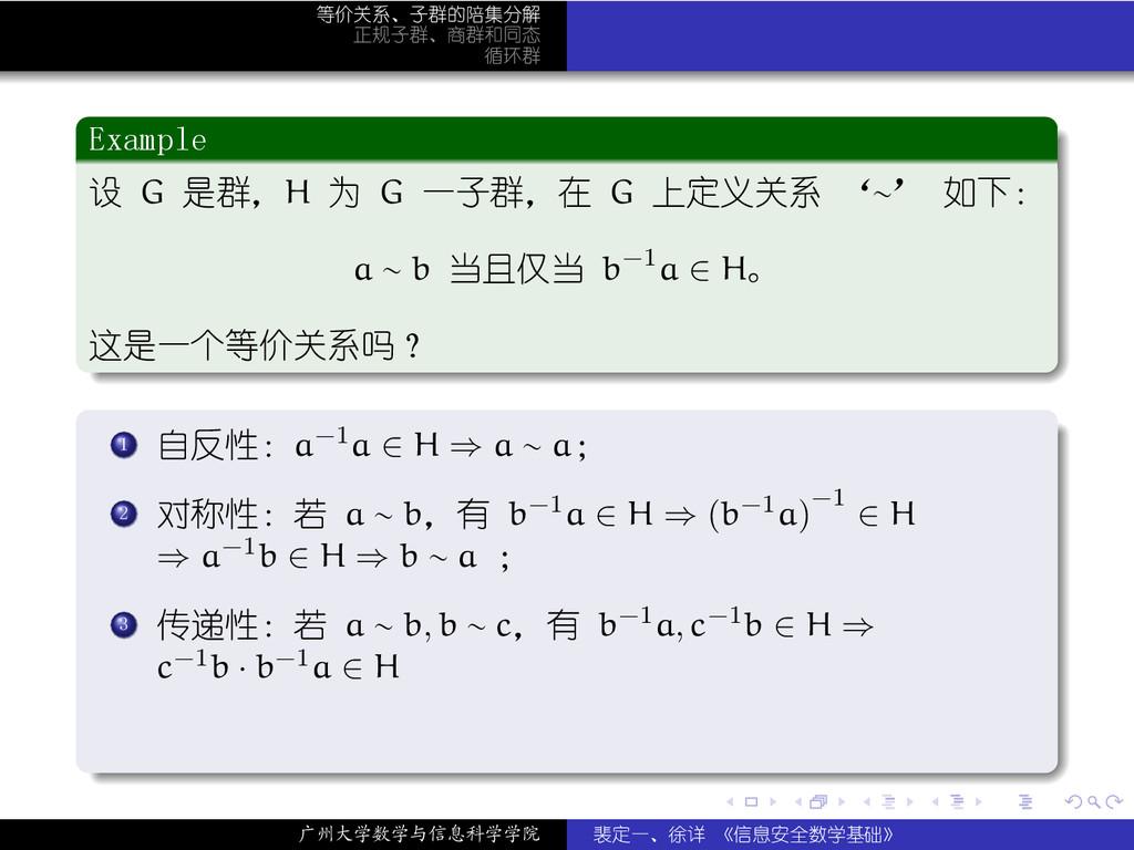 . . . . . . 等价关系、子群的陪集分解 正规子群、商群和同态 循环群 . Examp...