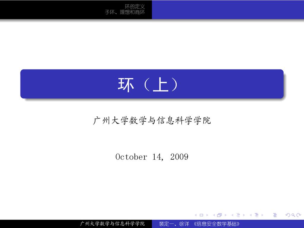 . . . . . . 环的定义 子环、理想和商环 . . . . . . . 环(上) 广州...