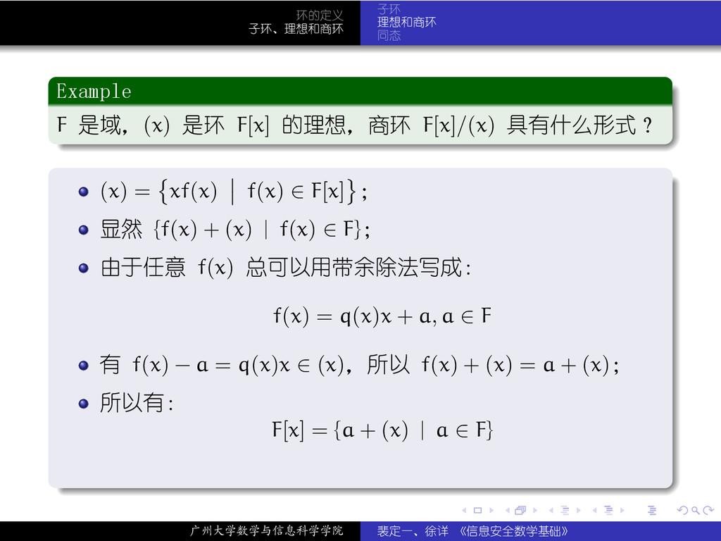 . . . . . . 环的定义 子环、理想和商环 子环 理想和商环 同态 . Example...