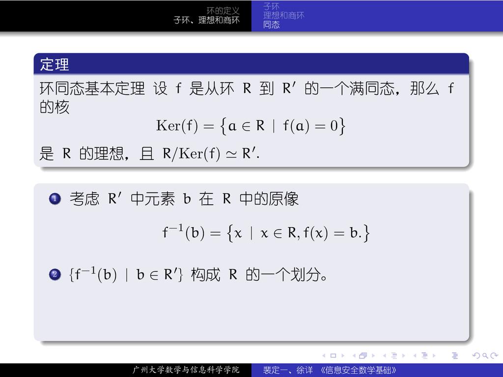 . . . . . . 环的定义 子环、理想和商环 子环 理想和商环 同态 . 定理 . . ...