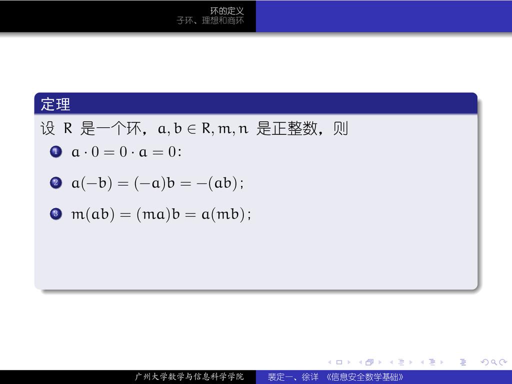 . . . . . . 环的定义 子环、理想和商环 . 定理 . . . . . . . . ...