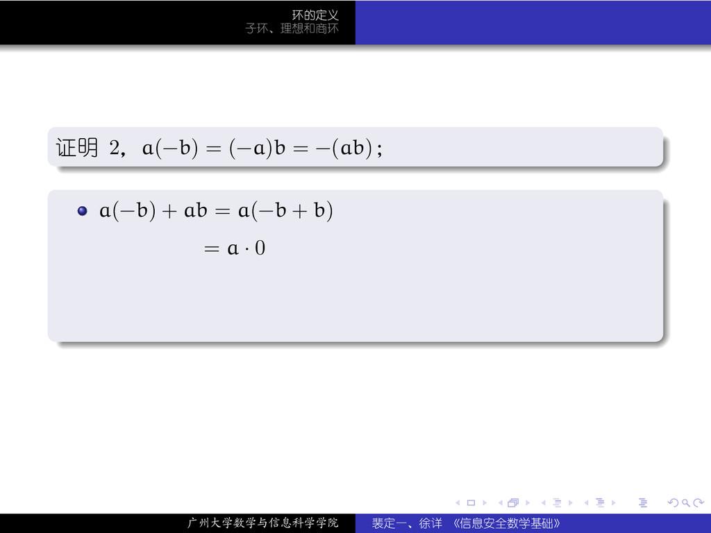 . . . . . . 环的定义 子环、理想和商环 . . . . . . . 证明 2,a(...