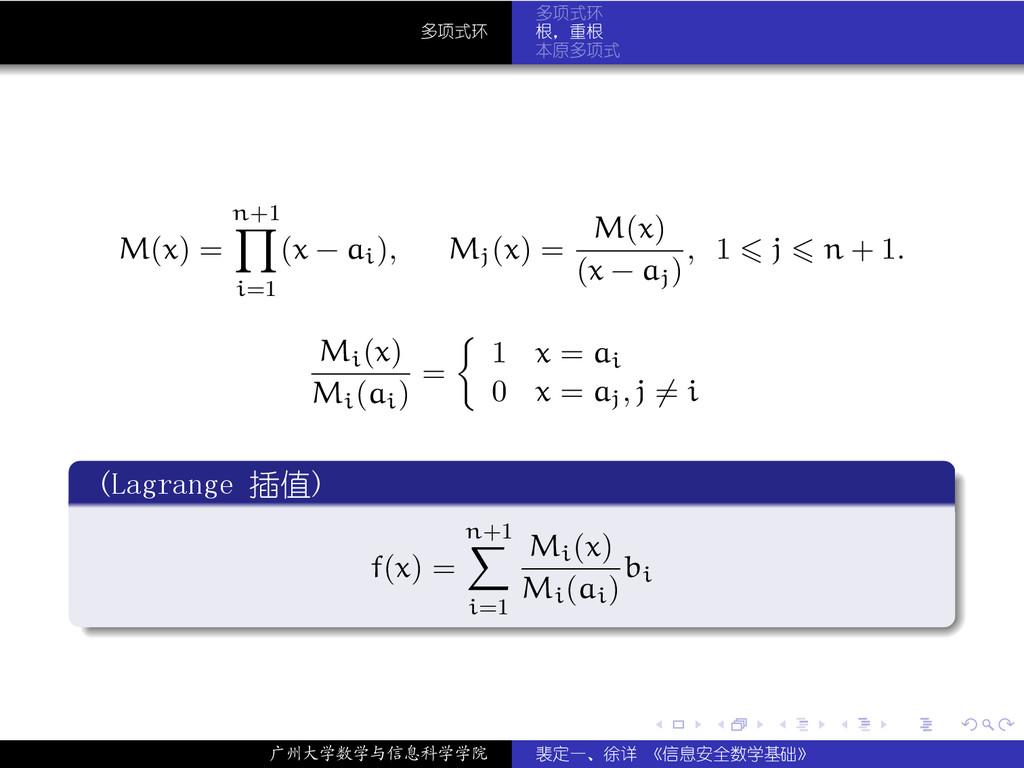 . . . . . . 多项式环 多项式环 根,重根 本原多项式 M(x) = n+1 ∏ i...