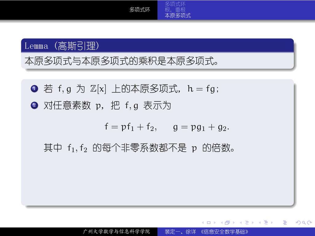 . . . . . . 多项式环 多项式环 根,重根 本原多项式 . Lemma (高斯引理)...