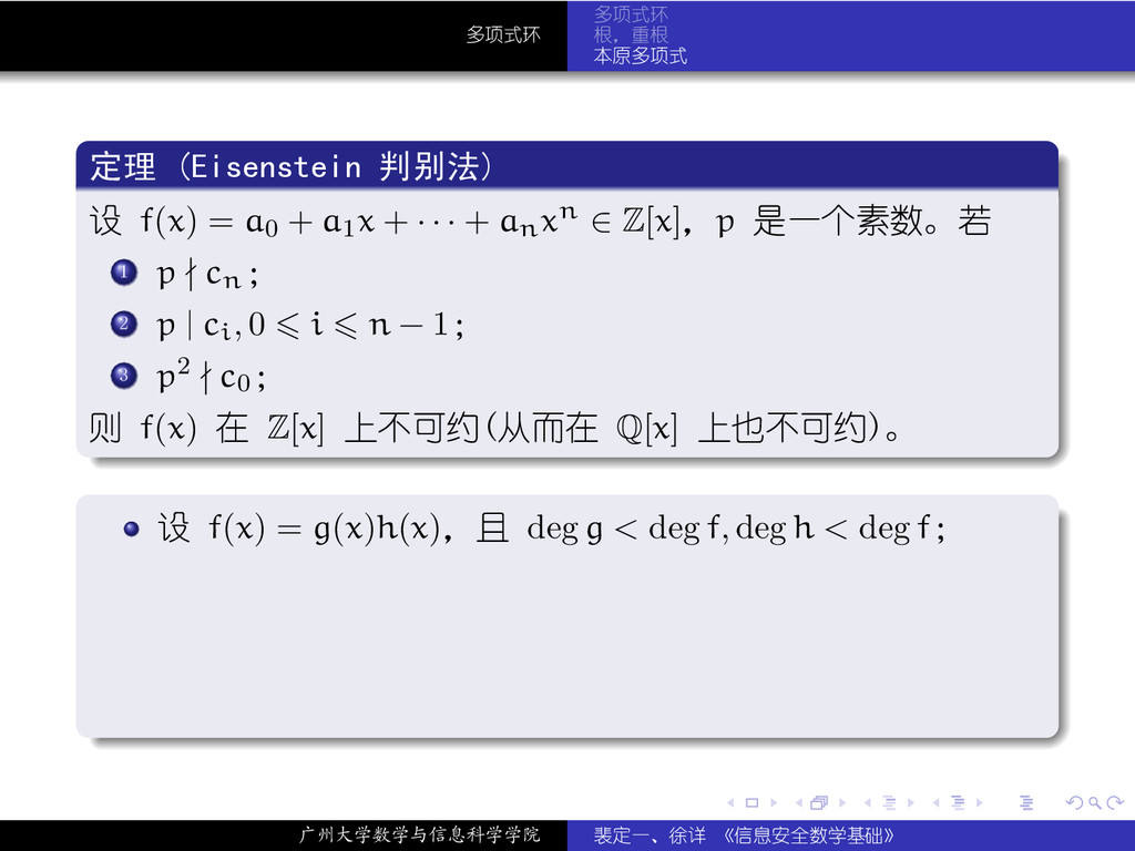 . . . . . . 多项式环 多项式环 根,重根 本原多项式 . 定理 (Eisenste...