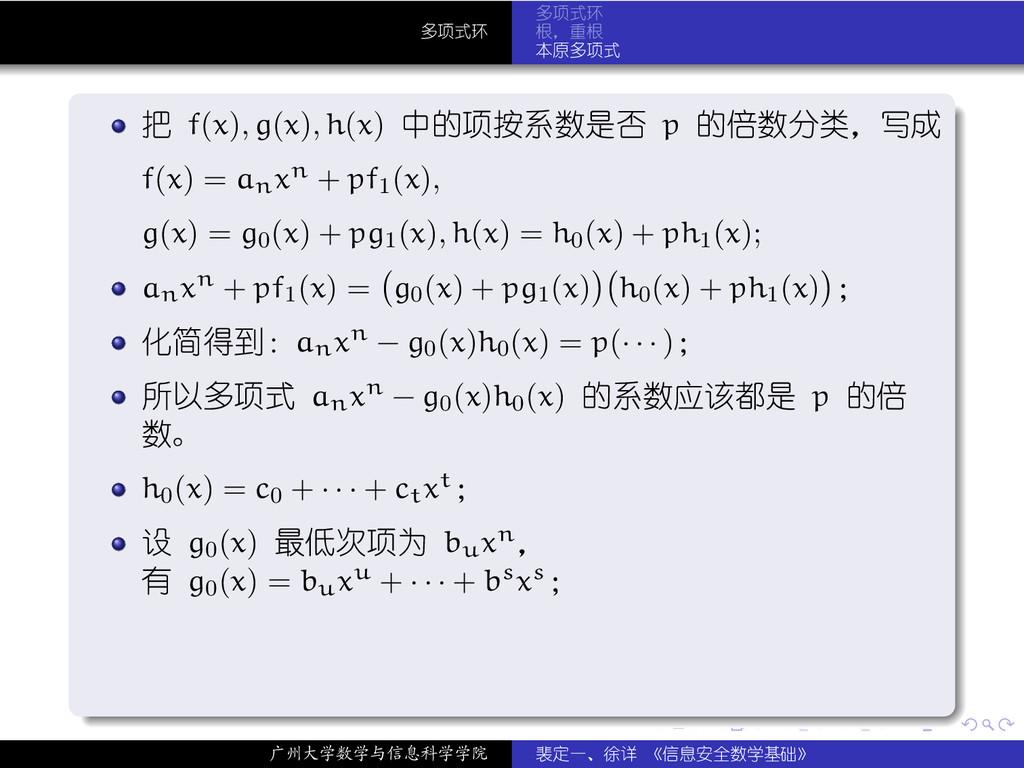 . . . . . . 多项式环 多项式环 根,重根 本原多项式 . . . . . . . ...