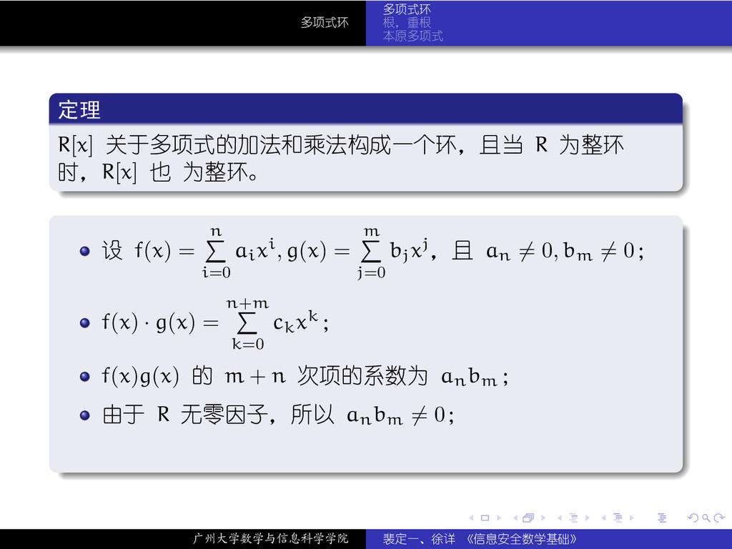 . . . . . . 多项式环 多项式环 根,重根 本原多项式 . 定理 . . . . ....