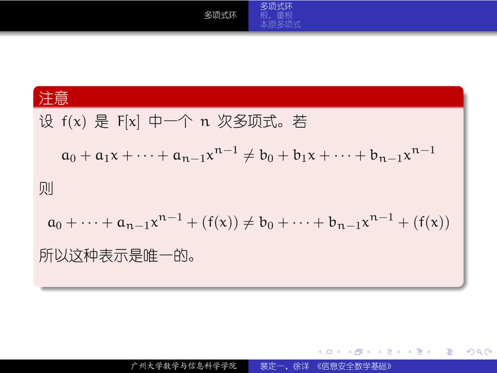 . . . . . . 多项式环 多项式环 根,重根 本原多项式 . 注意 . . . . ....