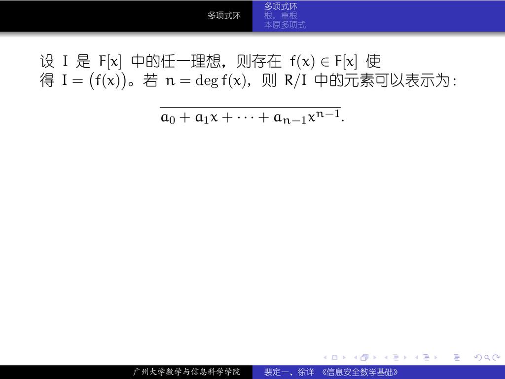 . . . . . . 多项式环 多项式环 根,重根 本原多项式 设 I 是 F[x] 中的任...