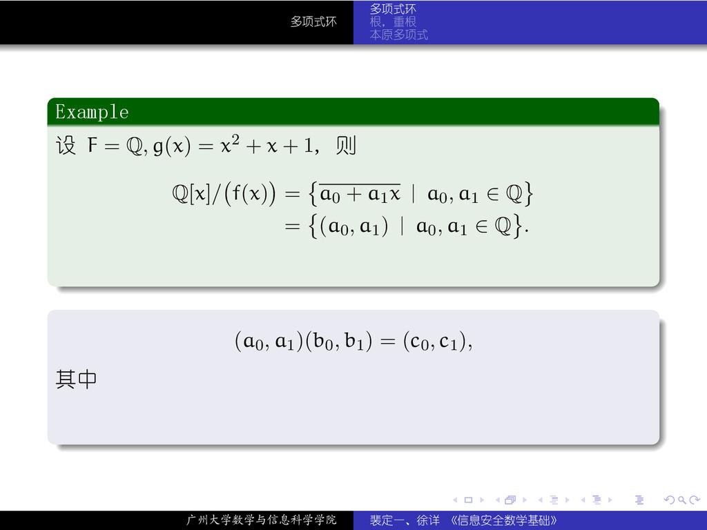 . . . . . . 多项式环 多项式环 根,重根 本原多项式 . Example . . ...