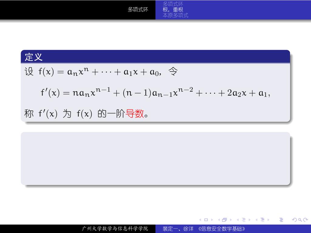. . . . . . 多项式环 多项式环 根,重根 本原多项式 . 定义 . . . . ....