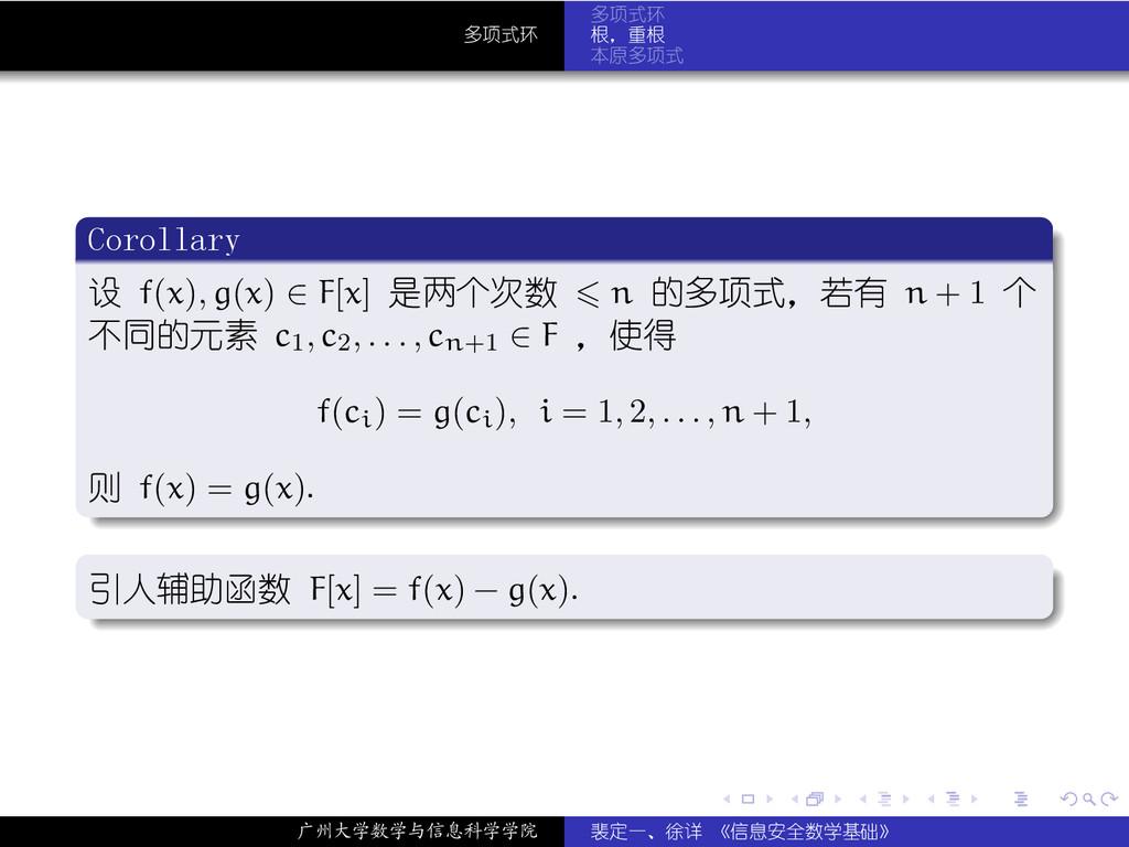 . . . . . . 多项式环 多项式环 根,重根 本原多项式 . Corollary . ...