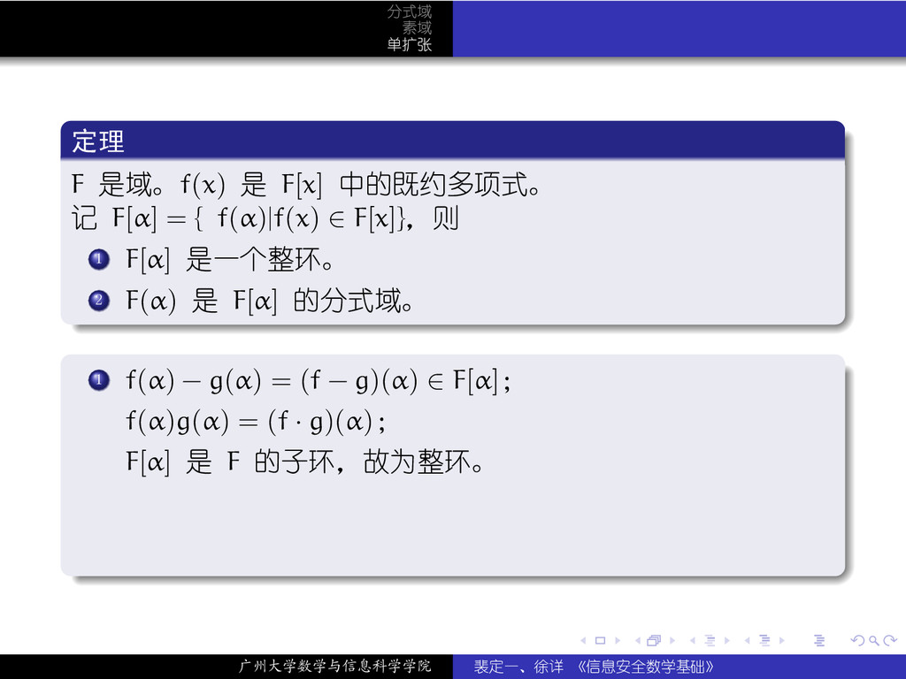 . . . . . . 分式域 素域 单扩张 . 定理 . . . . . . . . F 是...