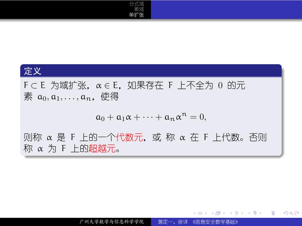 . . . . . . 分式域 素域 单扩张 . 定义 . . . . . . . . F ⊂...