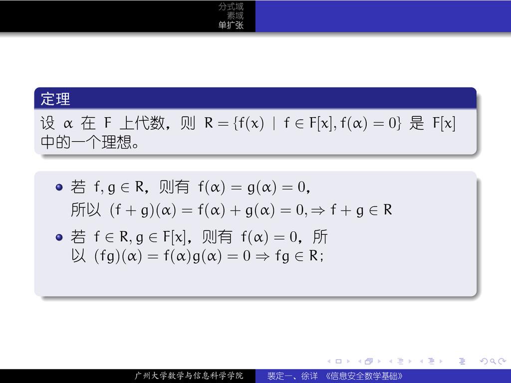 . . . . . . 分式域 素域 单扩张 . 定理 . . . . . . . . 设 α...