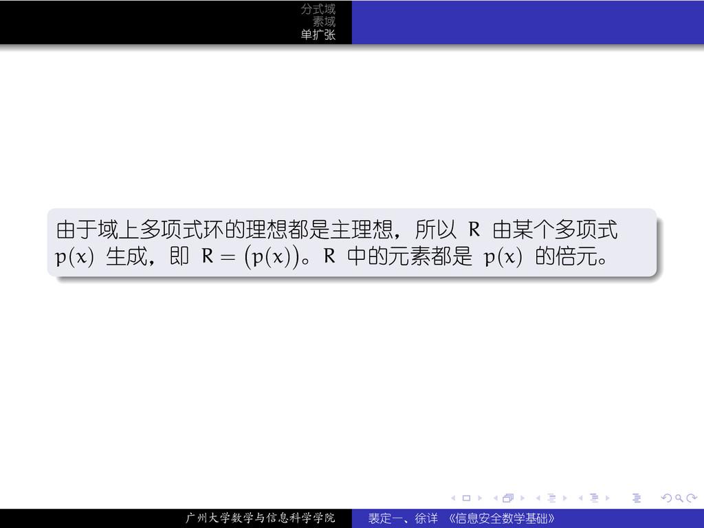 . . . . . . 分式域 素域 单扩张 . . . . . . . 由于域上多项式环的理...