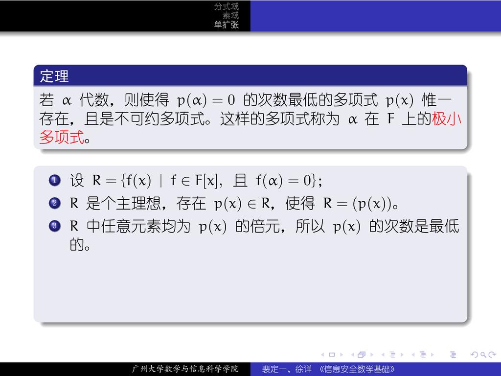 . . . . . . 分式域 素域 单扩张 . 定理 . . . . . . . . 若 α...