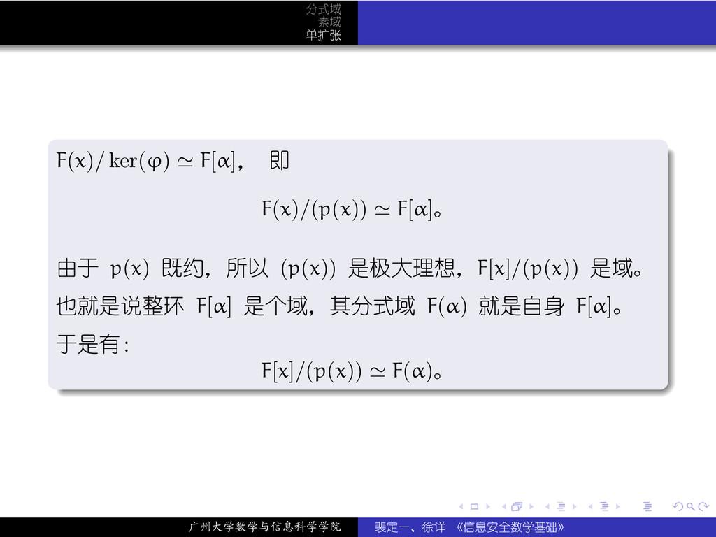 . . . . . . 分式域 素域 单扩张 . . . . . . . F(x)/ ker(...