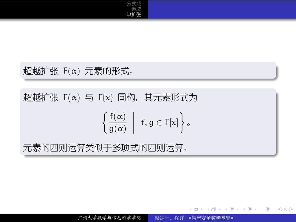 . . . . . . 分式域 素域 单扩张 . . . . . . . 超越扩张 F(α) ...