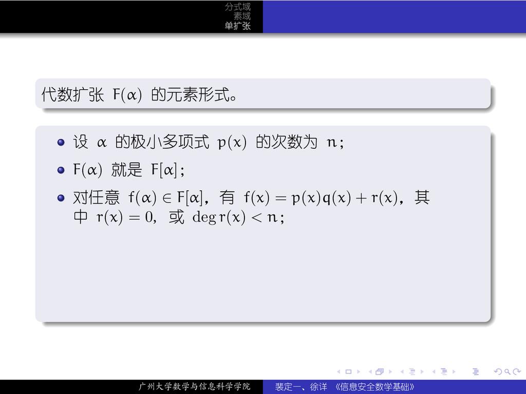 . . . . . . 分式域 素域 单扩张 . . . . . . . 代数扩张 F(α) ...