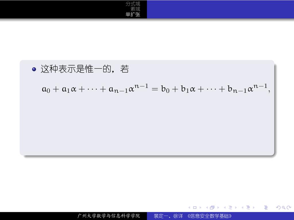 . . . . . . 分式域 素域 单扩张 . . . . . . . 这种表示是惟一的,若...
