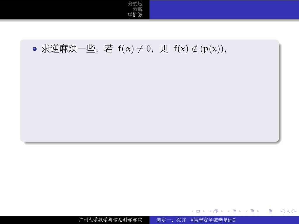 . . . . . . 分式域 素域 单扩张 . . . . . . . 求逆麻烦一些。若 f...