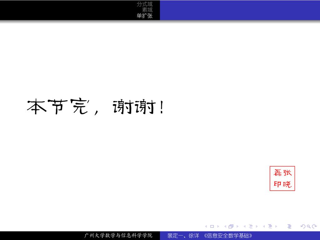 . . . . . . 分式域 素域 单扩张 本节完,谢谢! 磊张 印晓 广州大学数学与信息科...