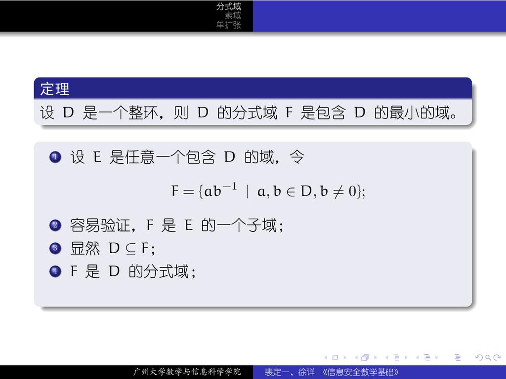 . . . . . . 分式域 素域 单扩张 . 定理 . . . . . . . . 设 D...