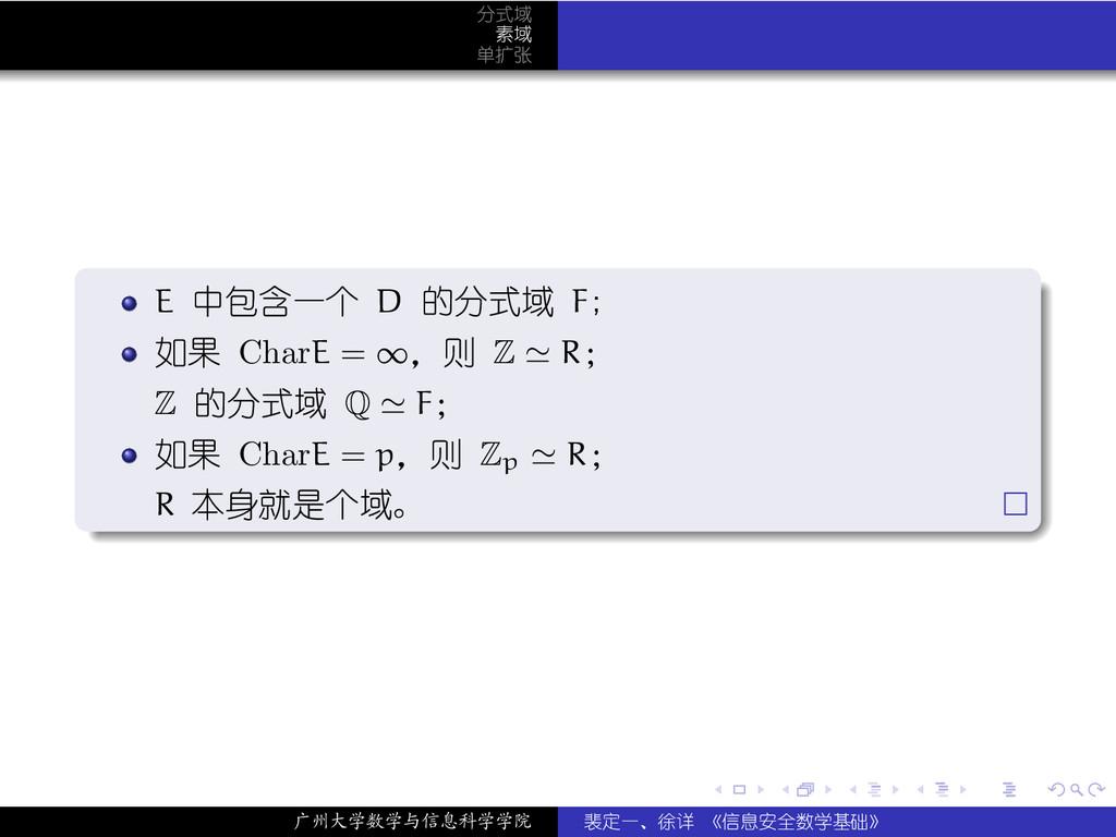 . . . . . . 分式域 素域 单扩张 . . . . . . . E 中包含一个 D ...