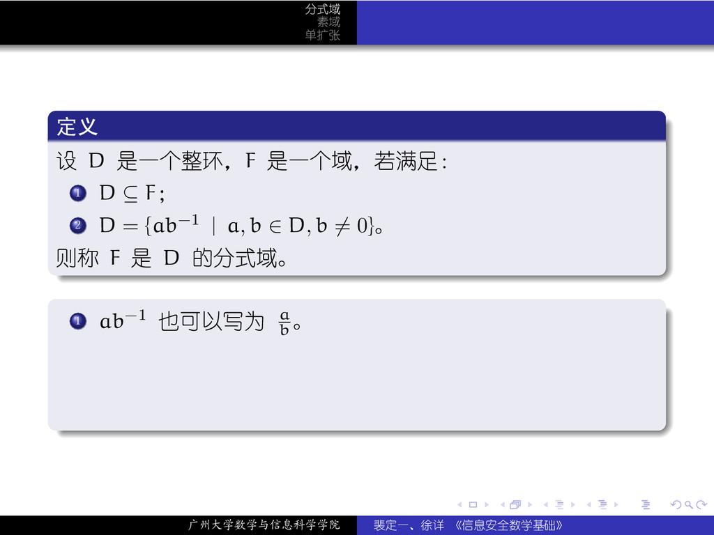 . . . . . . 分式域 素域 单扩张 . 定义 . . . . . . . . 设 D...