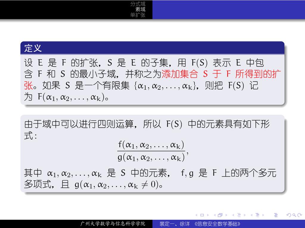 . . . . . . 分式域 素域 单扩张 . 定义 . . . . . . . . 设 E...
