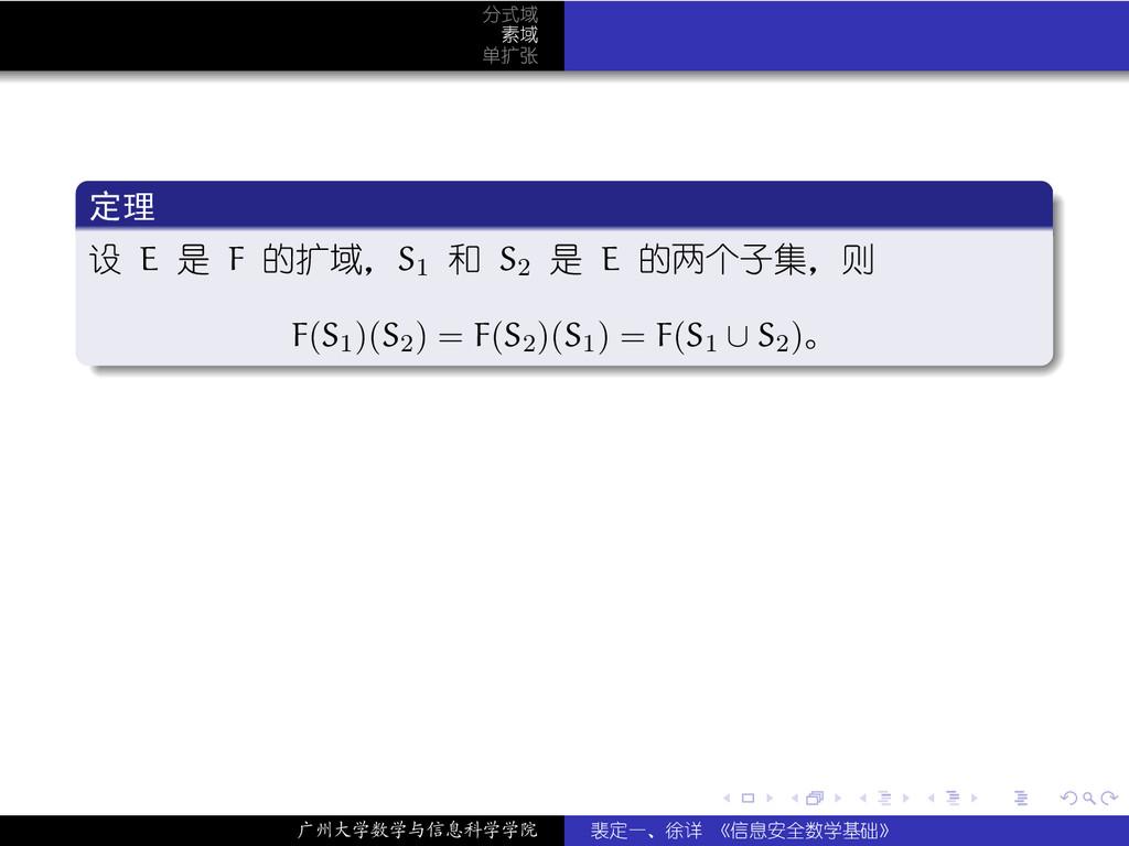 . . . . . . 分式域 素域 单扩张 . 定理 . . . . . . . . 设 E...