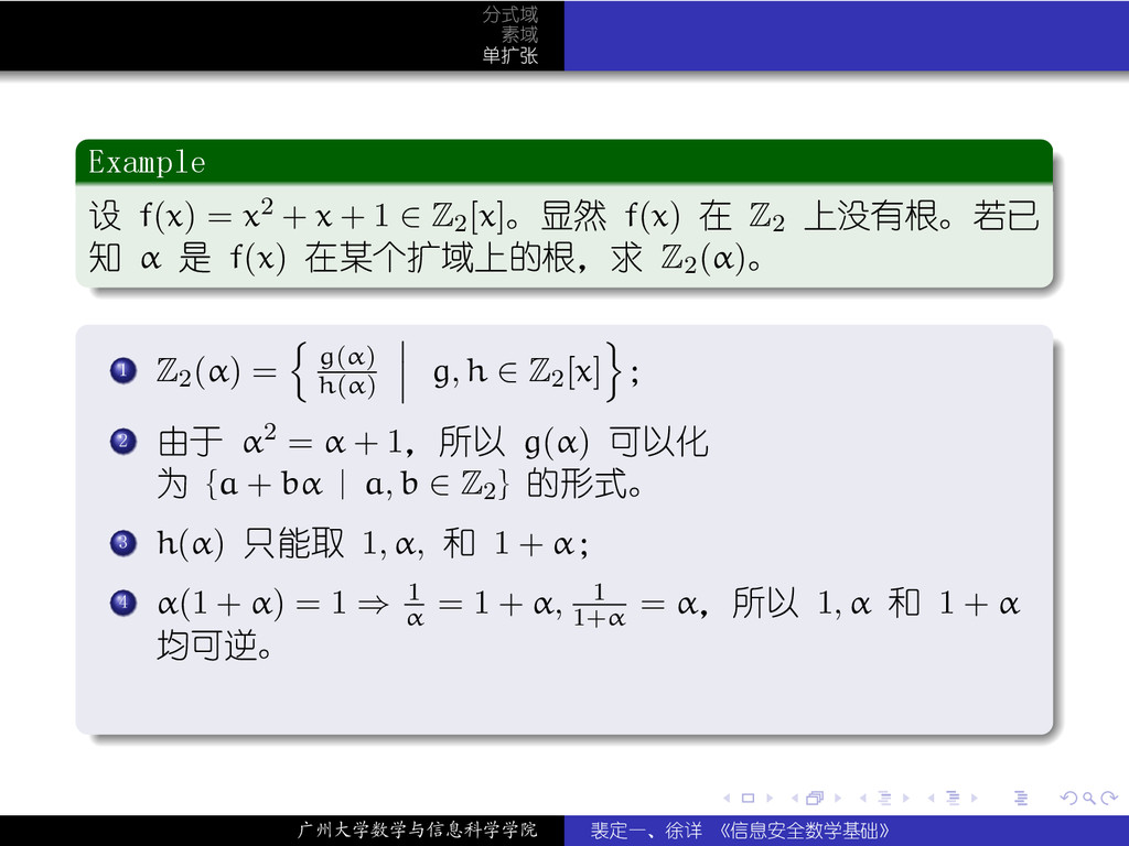 . . . . . . 分式域 素域 单扩张 . Example . . . . . . . ...