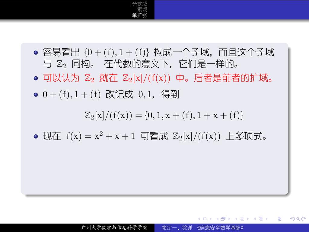 . . . . . . 分式域 素域 单扩张 . . . . . . . 容易看出 {0 + ...