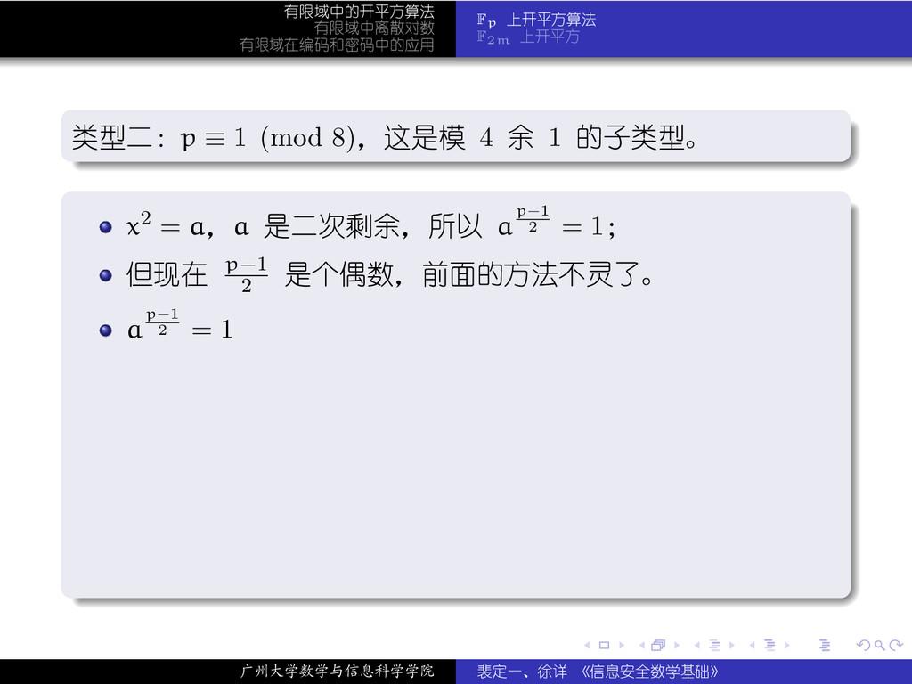. . . . . . 有限域中的开平方算法 有限域中离散对数 有限域在编码和密码中的应用 F...