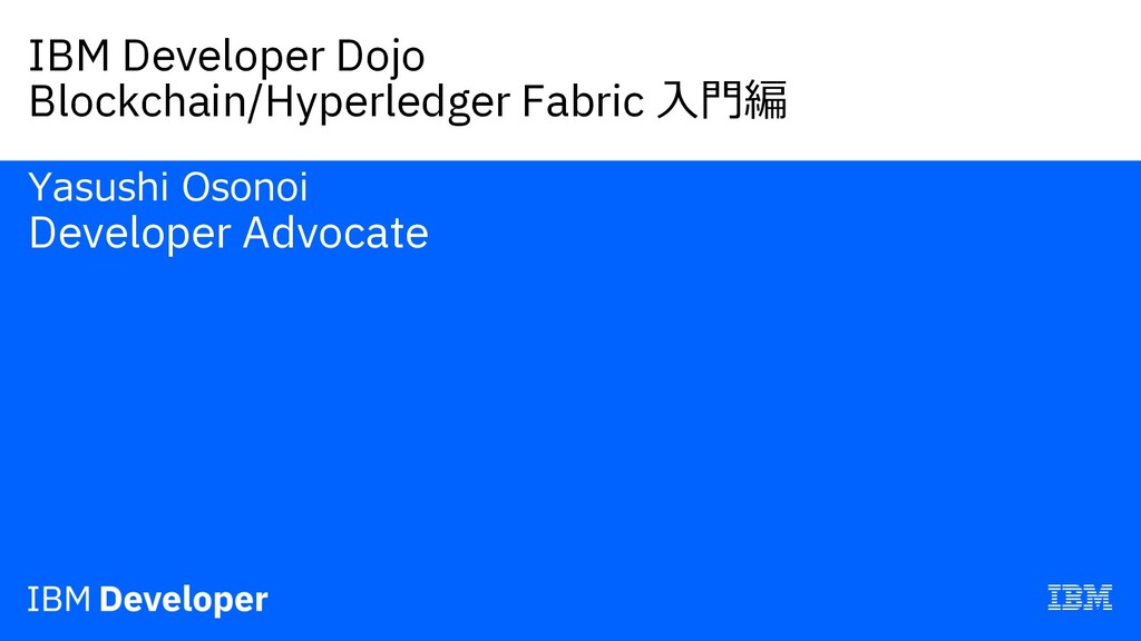 IBM Developer Dojo Blockchain/Hyperledger Fabri...