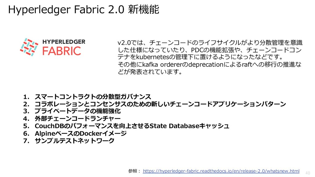 40 Hyperledger Fabric 2.0 新機能 1. スマートコントラクトの分散型...