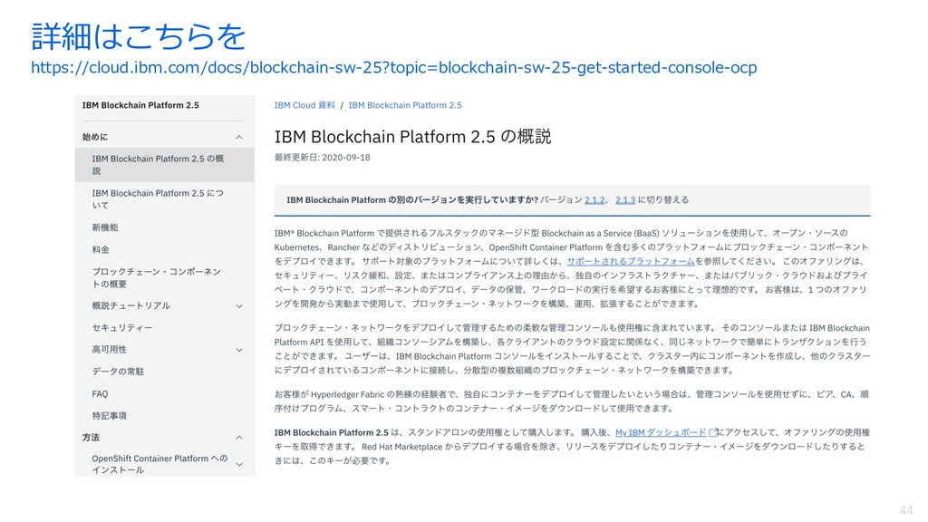 44 詳細はこちらを https://cloud.ibm.com/docs/blockchai...