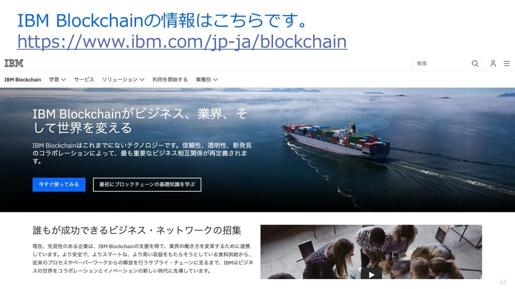 45 IBM Blockchainの情報はこちらです。 https://www.ibm.com...