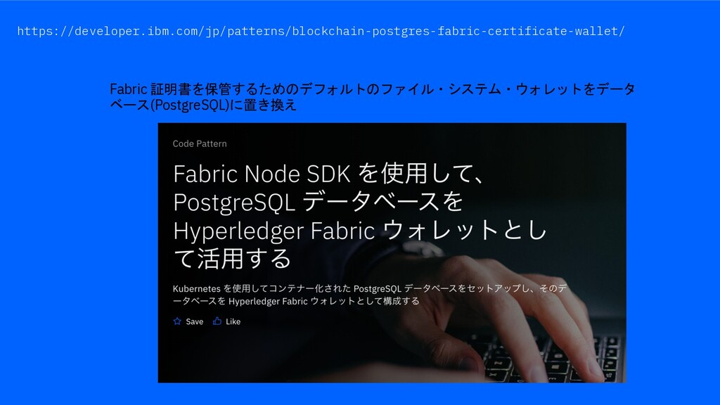 https://developer.ibm.com/jp/patterns/blockchai...