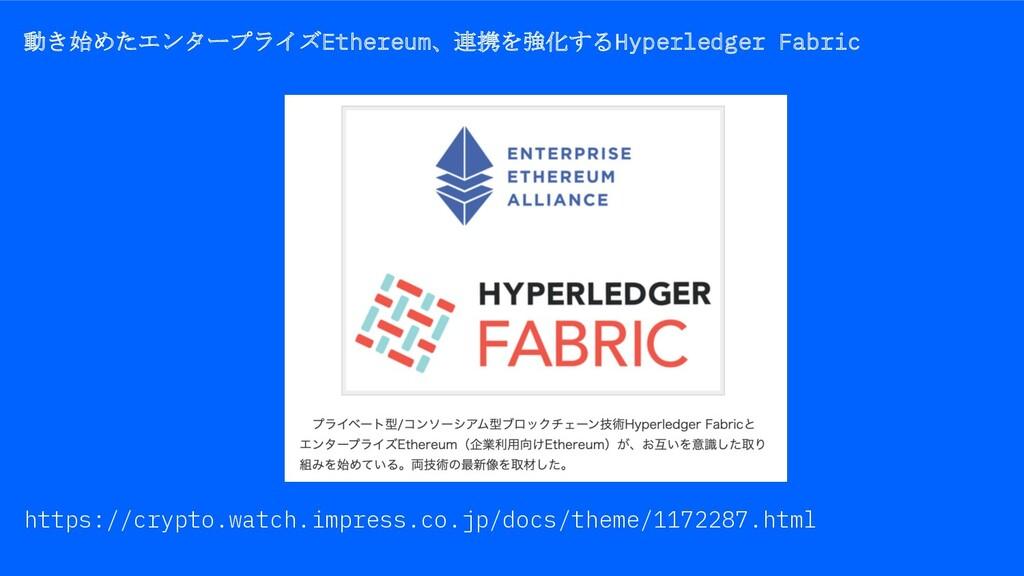 動き始めたエンタープライズEthereum、連携を強化するHyperledger Fabric...